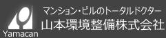 山本環境整備株式会社ロゴ